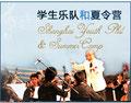 上海学生交响乐团
