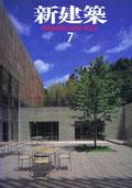 新建築2001年7月号(新建築社)