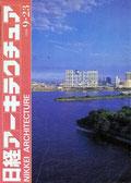 日経アーキテクチュア1996年9-23号(日経BP社)