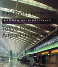 東京国際空港(羽田)第2ターミナルビル(新建築社)