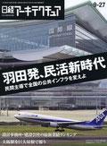 日経アーキテクチュア2010年9-27号(日経BP社)