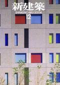 新建築2004年12月号(新建築社)