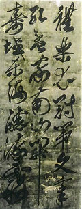 Kalligraphie von Cheng Ch'eng-kung