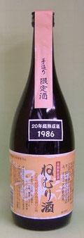 ねむり酒20年 720ml