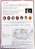 第30回ジャパンメリーモナークフラフェスティバル