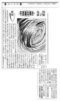 毎日新聞に掲載された時の写真