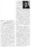 ロータリークラブ会報に載った要約された文章の写真