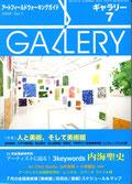 月刊ギャラリーの表紙の写真