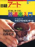 日経アートの表紙の写真