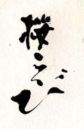 桜えび文字
