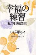 超ベストセラー(80年代のフランスで。日本では[私の自然食]として築地書館より)にも、粘土療法がでています。