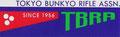 東京都ライフル射撃協会と文京区体育協会に加盟する文京区のスポーツ団体