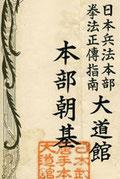 「日本(傳流)兵法本部拳法正傳指南」の署名