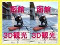 ここをクリックして3D旅行へ出発~!