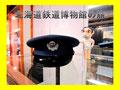 北海道鉄道博物館の旅。ここをクリック!