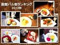 函館バル街ランキング2013秋