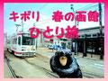 キボリ☆春の函館一人旅