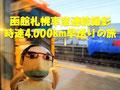 函館札幌車窓連続撮影 時速4,000km早送りの旅