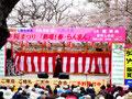 森町桜祭り「熱唱!春・らんまん」