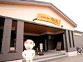 函館乃木温泉なごみでなごむ。ここをクリックしてね。