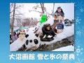 大沼函館 雪と氷の祭典 -氷の巨大滑り台に挑戦!-