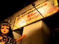 タイ国料理・中国料理 飯bar ボーコーソー