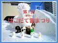 第1回(勝手に)はこだて雪まつり