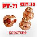 Сопло для плазмореза CUT-40 короткое