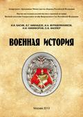 военная история Кикнадзе олимпиада