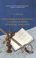 Тюшкевич, Степан Андреевич. Отечественная военная наука: страницы истории, проблемы, тенденции