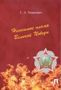 Тюшкевич С.А. Негасимое пламя Великой Победы. М., 2013.