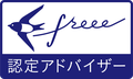 freee認定アドバイザー ロゴ