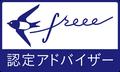 freee認定アドバイザー検索ページ