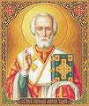 Святой Николай Мирликийский Чудотворец