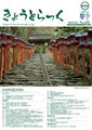 広報誌平成24年1月