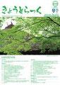 広報誌平成25年5月号