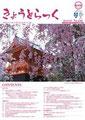広報誌平成24年3月