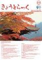 広報誌平成23年10月