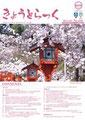 広報誌平成23年3月