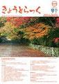 広報誌平成22年11月