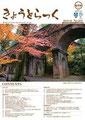 広報誌平成22年10月
