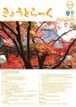 広報誌平成25年9月号