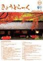 広報誌平成24年11月