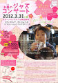 Vol.16  2012 Mar. Star Pine's Cafe