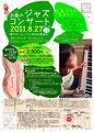 Vol.13 2011 Aug. Hazuki Hall House