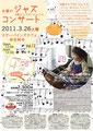 Vol.12 2011.3.26 震災のため中止し、小さなチャリティーコンサートを開催