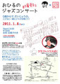 番外編 2011 Jan. クラフトハウス バク