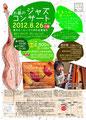 Vol.17  2012 Aug.  Hazuki Hall House