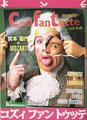 「コシ・ファン・トゥッテ」プログラム表紙