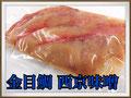 金目鯛 西京味噌 骨取り切身